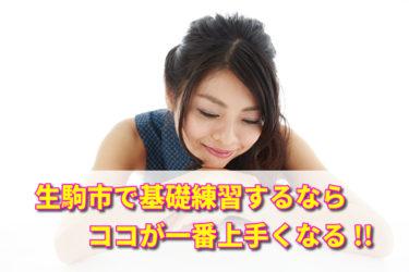 ペーパードライバー教習で生駒市で練習するならココが最強
