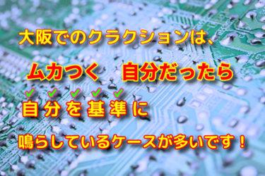 ペーパードライバー教習の最終日には、梅田周辺を回り新大阪へ