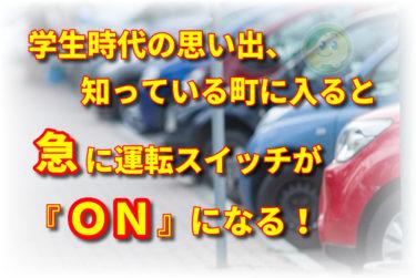 ペーパードライバー教習の2日目が終わった段階で東京で運転。
