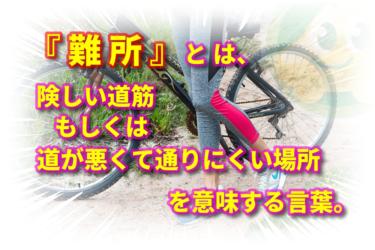 奈良ペーパードライバー教習で苦手な駐車を飲み込む練習西友編