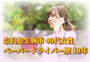 ペーパードライバー教習生は、奈良県の魅力に惹かれて生駒市に!